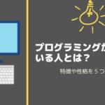 プログラミングが向いている人の特徴5つ
