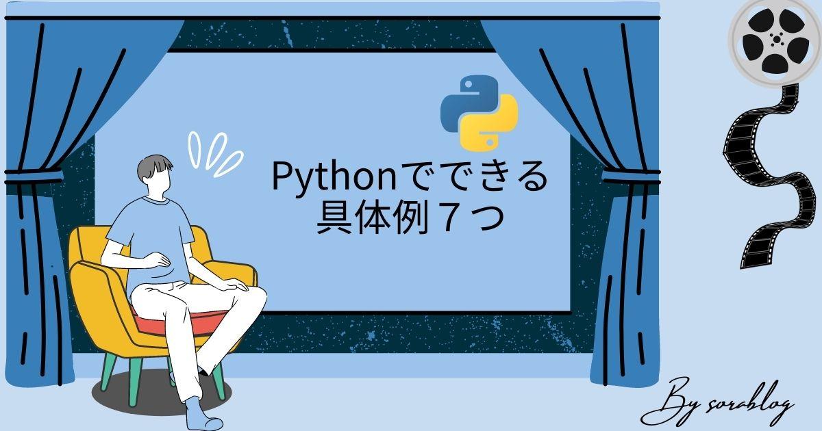 Pythonでできる具体例7つ