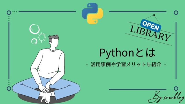 Pythonとはどんな言語?活用事例や学習メリットを紹介