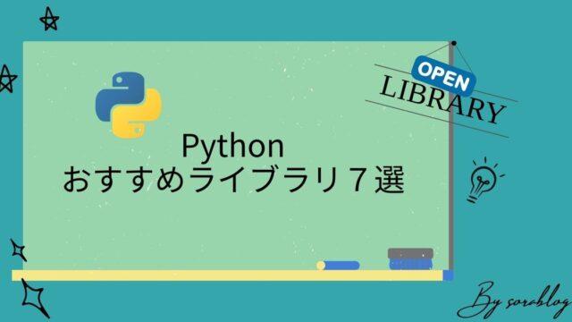 Pythonのおすすめ・便利ライブラリ7選