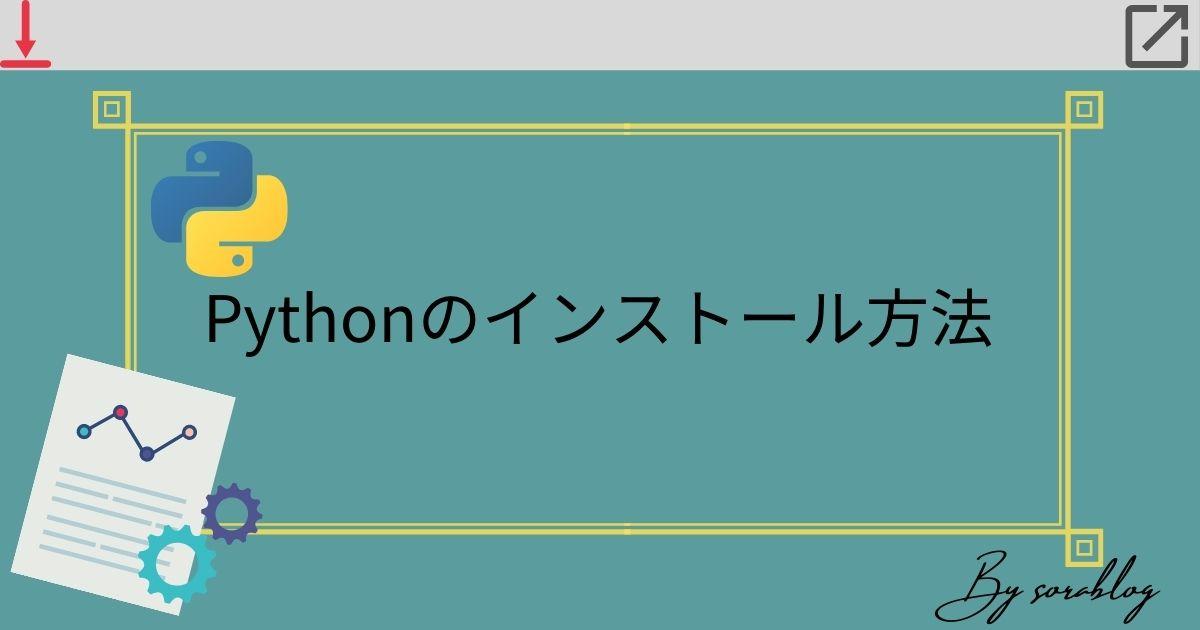 Windows版Pythonのインストール方法を解説