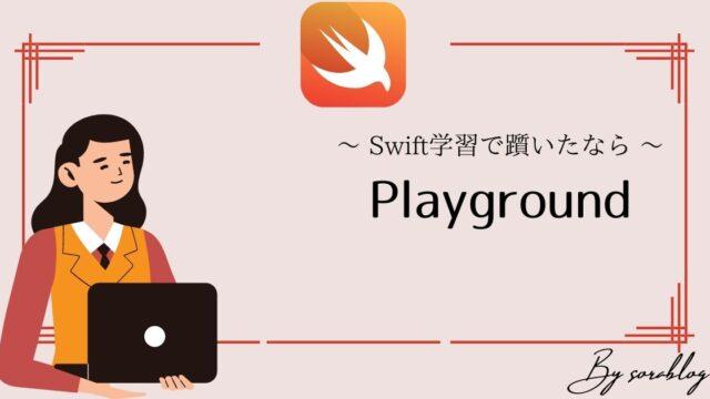 iOSアプリ開発でSwiftを学習するなら「Playground」