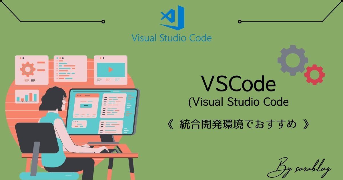 WindowsでプログラミングするならVSCodeがおすすめ