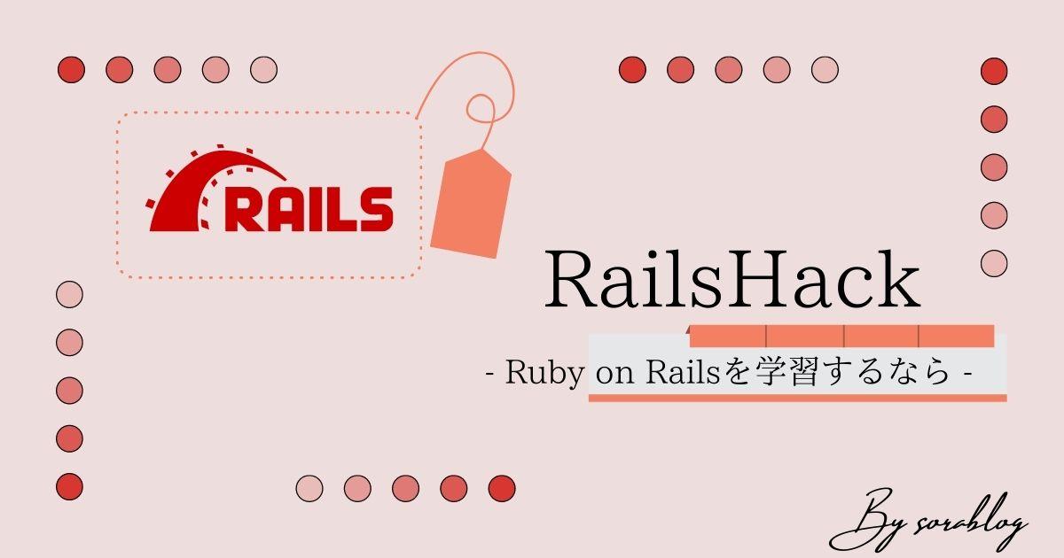 Ruby on Railsのオンライン学習サービス「RailsHack」