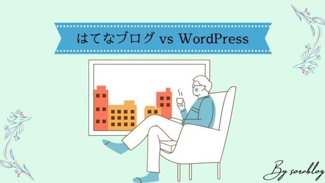 はてなブログとWordPressの違いとおすすめ度を徹底比較