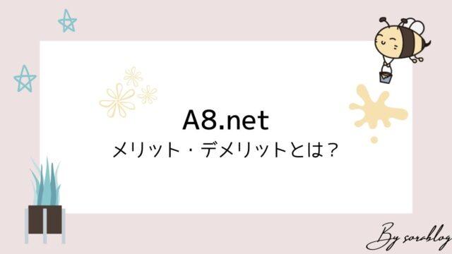 A8.netのメリット・デメリットとは?ブログ始めたなら登録すべきです