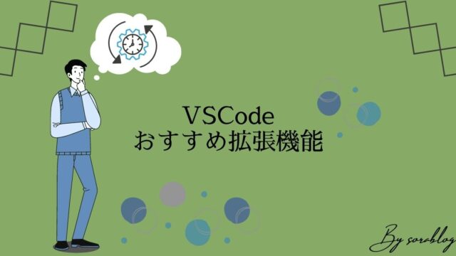 VSCodeで導入すべきおすすめ拡張機能5選