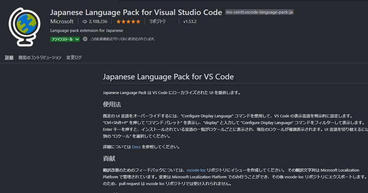 Japanese Language Pack for Visual Studio Code