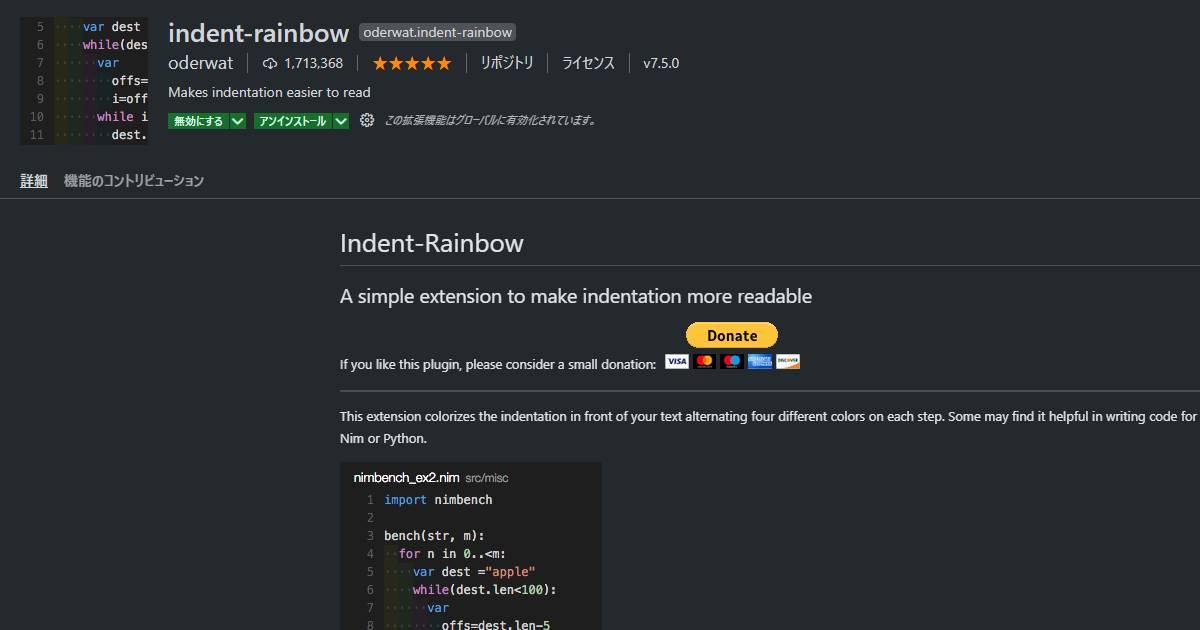 indent-rainbow